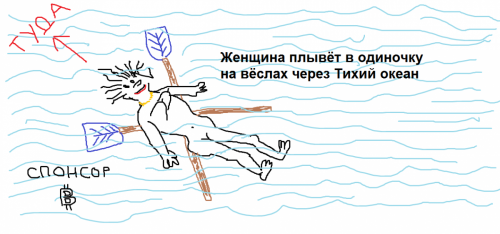 баба с веслами.png