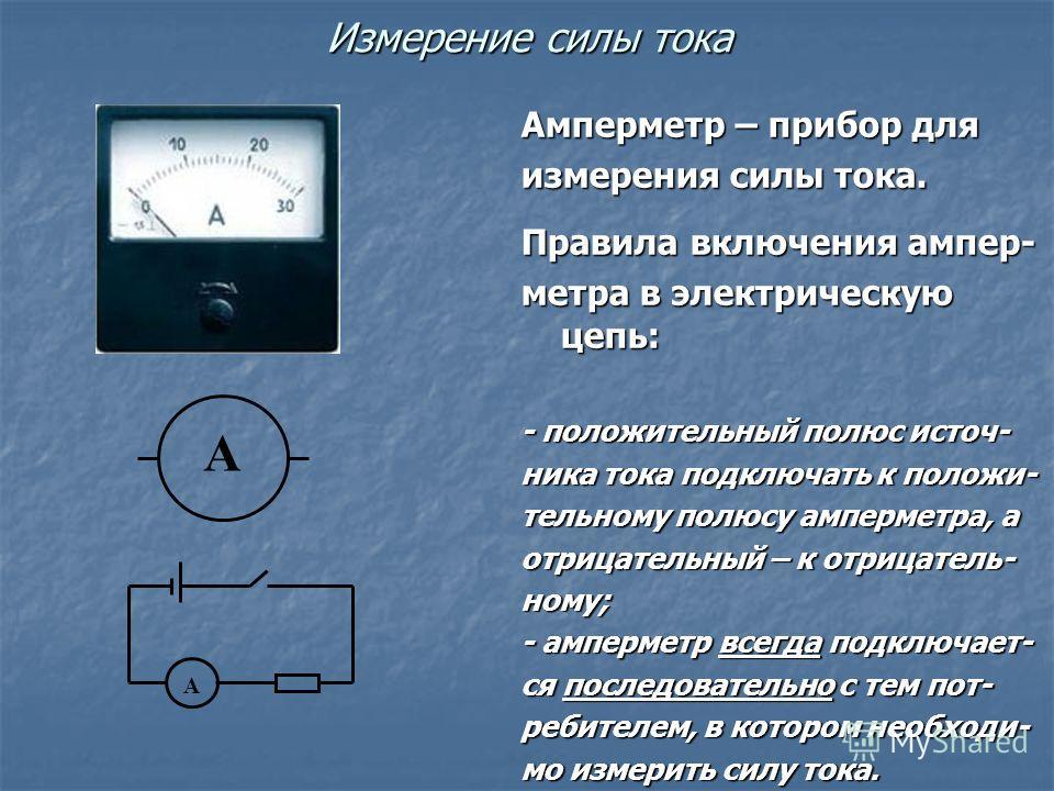 Цифровой мультиметр инструкция измерение силы тока и