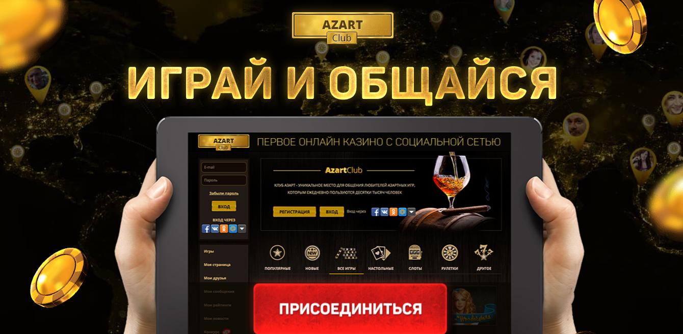 Форумы и блоги о интернет-казино азартные игры чукча в большом городе