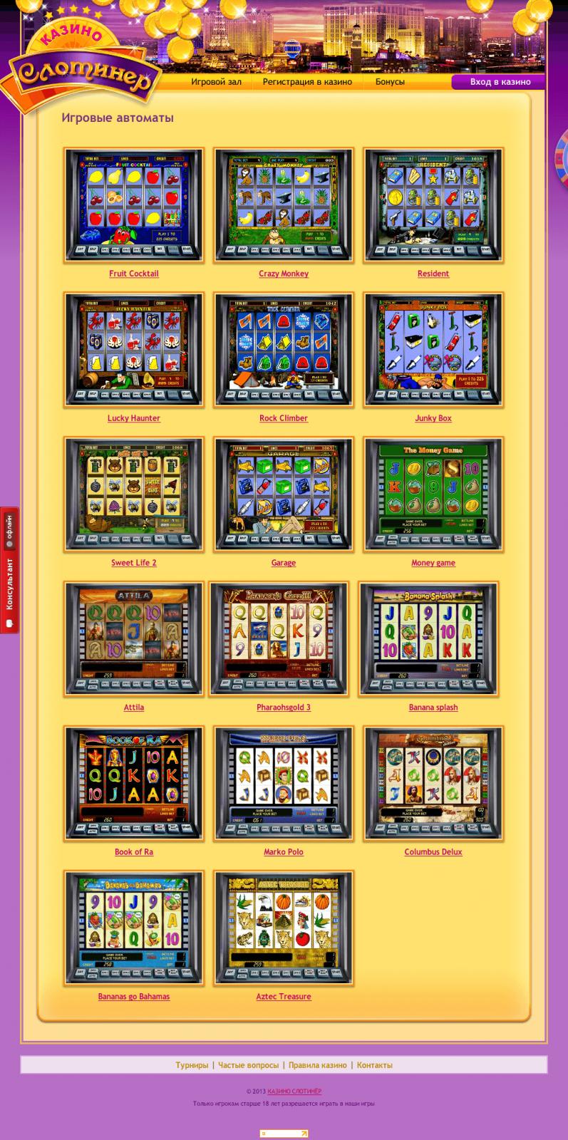 Форум Казино - обсуждение азартных игр, букмекерских