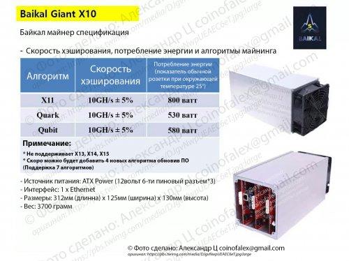 Baikal X10 rus.jpg
