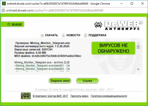 1.4.0_Test_DrWeb.thumb.png.9e4859525f7b3bae159fe90f82df00f4.png