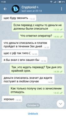 Screenshot_2017-10-10-11-02-23-850_org.telegram.messenger[1].png