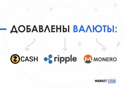 Marketcoin добавлены валюты 1.jpg