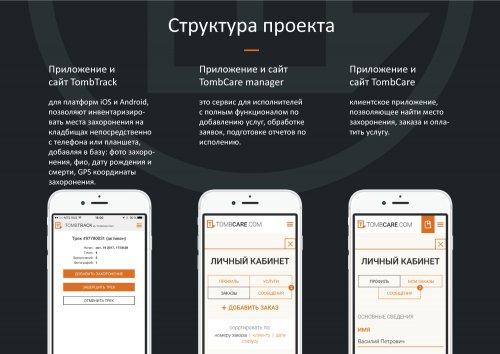 TC_whitepaper_rus008_n.thumb.jpg.fedf8872728e6079568a5e0861519f43.jpg