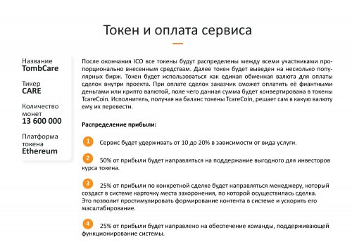 TC_whitepaper_rus009_n.thumb.jpg.4ffd0cf75bcac7085cbf445c60e6e4f1.jpg