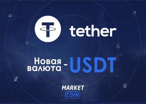 Marketcoin Добавлена поддержка USDT 2.jpg