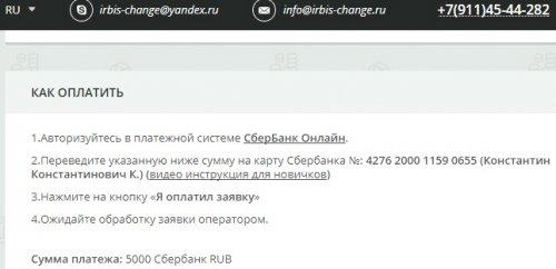 irbis-SBq.jpg