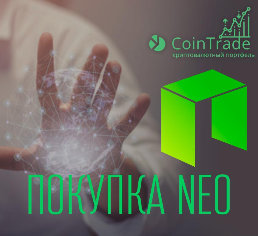Покупка NEO для криптовалютного портфеля CoinTrade