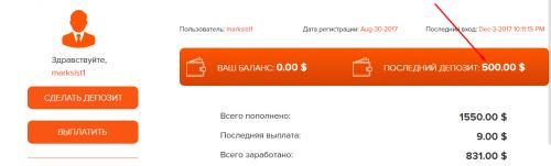 КРАЙНИЙ ДЕПОЗИТ.png