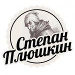 Степан Плюшкин