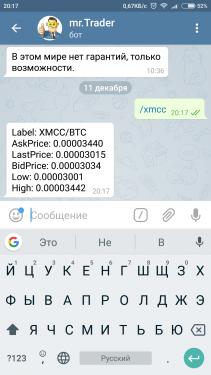 Screenshot_2017-12-11-20-17-51-996_org.telegram.messenger.png
