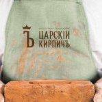 Царский Кирпич
