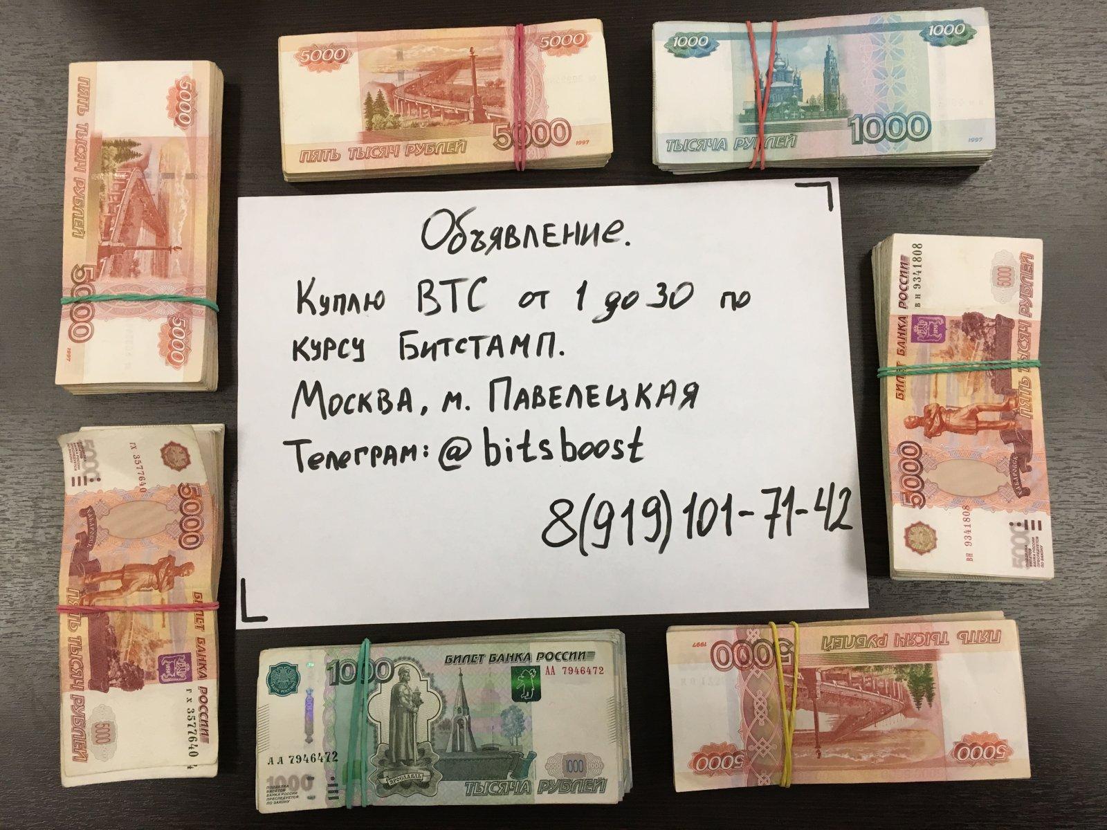 Продать биткоин за наличные.JPG
