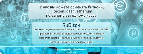 rubitokFB.thumb.jpg.c2e091d8206885cd7c25ff094035b189.jpg