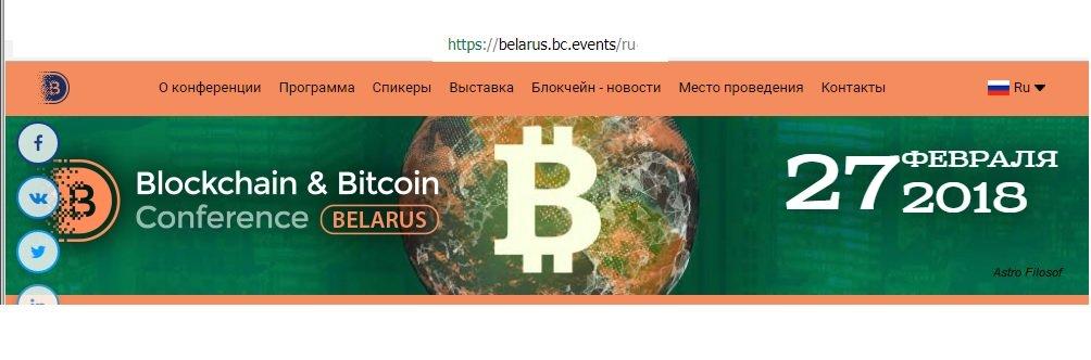 Конференция биткоин в Минске.