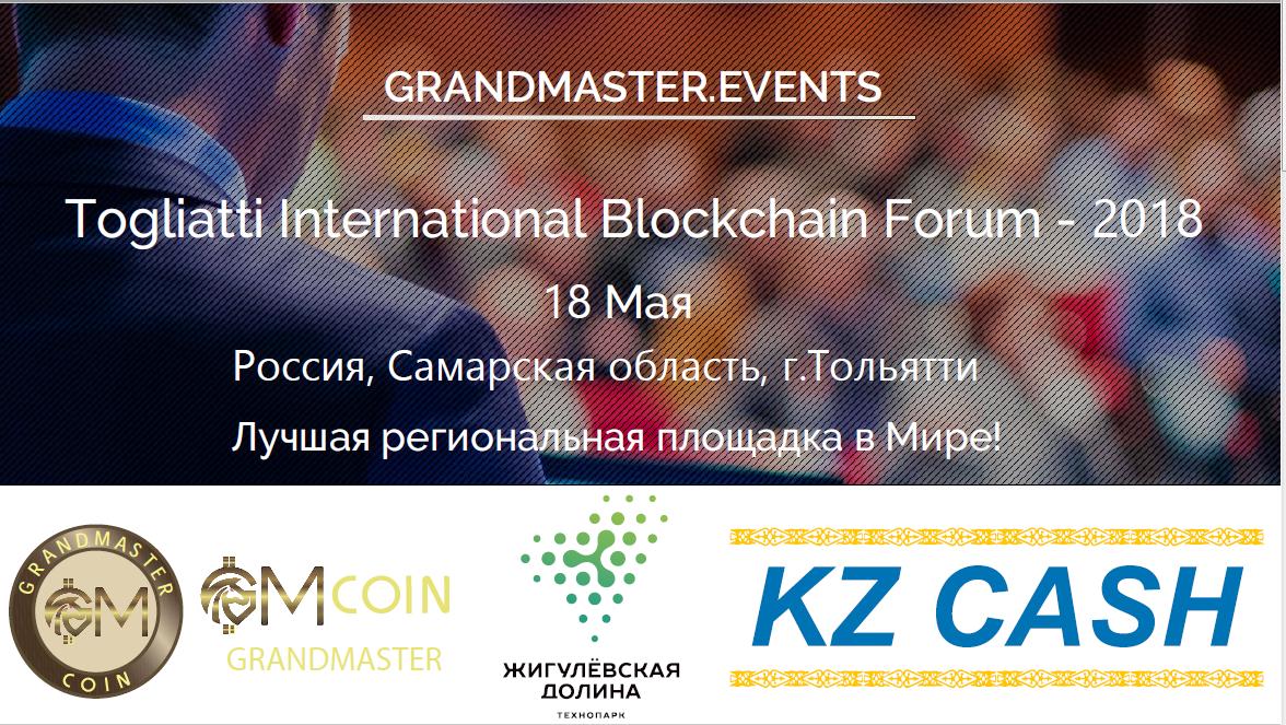 Togliatti International Blockchain Forum 2018