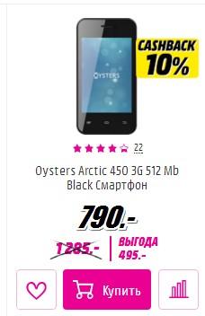 смартфон 790 р.jpg