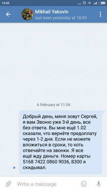 Screenshot_2018-02-08-14-45-48-081_com.vkontakte.android.png