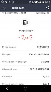 Screenshot_2018-02-22-22-19-13.png