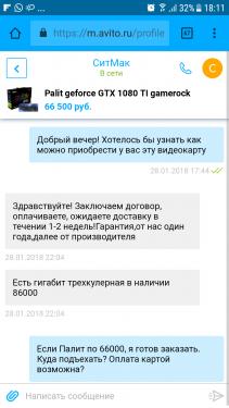 Screenshot_20180227-181127.png