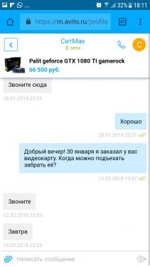 Screenshot_20180227-181152.png