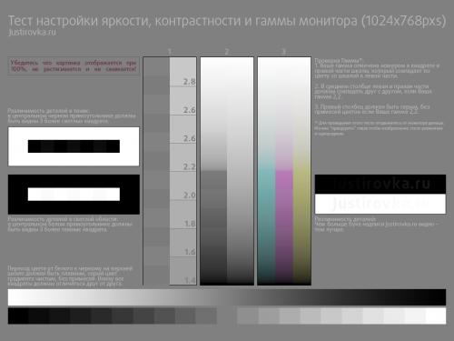 Test_monitor_1024x768_Justirovka.ru.png