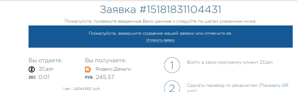 Анонимный обменник биткоинов синонимы для курсовой работы онлайн