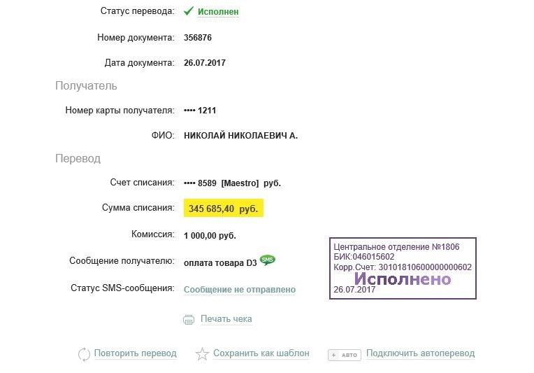 Скрин страницы оплаты Д3. Сафонов г. Сочи.JPG