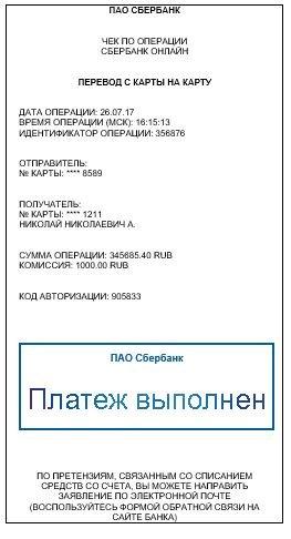 Чек по Д3 от Сафонова г. Сочи.JPG
