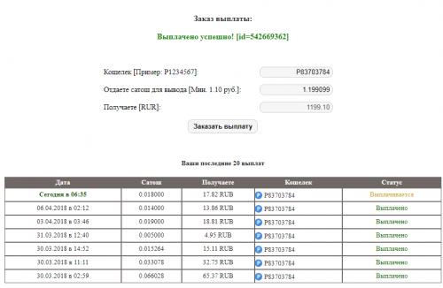 скриншот по оплате.png