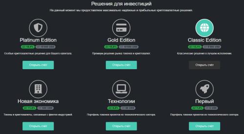 Инвестиции в криптовалюту - Einhorn Coin - Тарифные планы.png