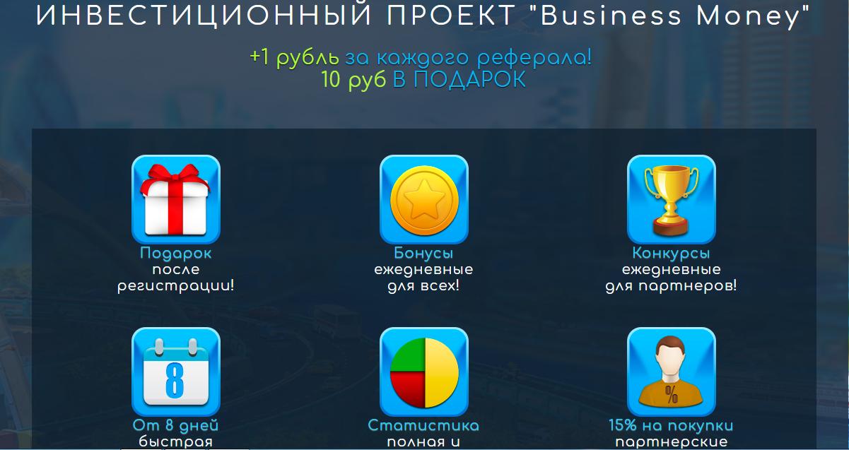 бонус при регистрации в инвестиционном проекте