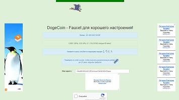 doge-faucet.png