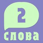 2slo_ru