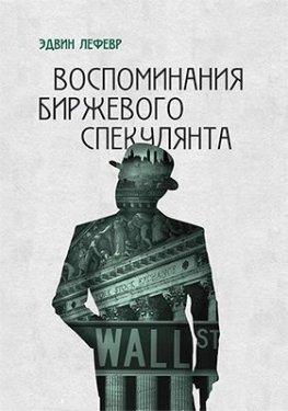 vospominaniya_birgivogo_spekulyanta_Edvin_Lefevr.jpg