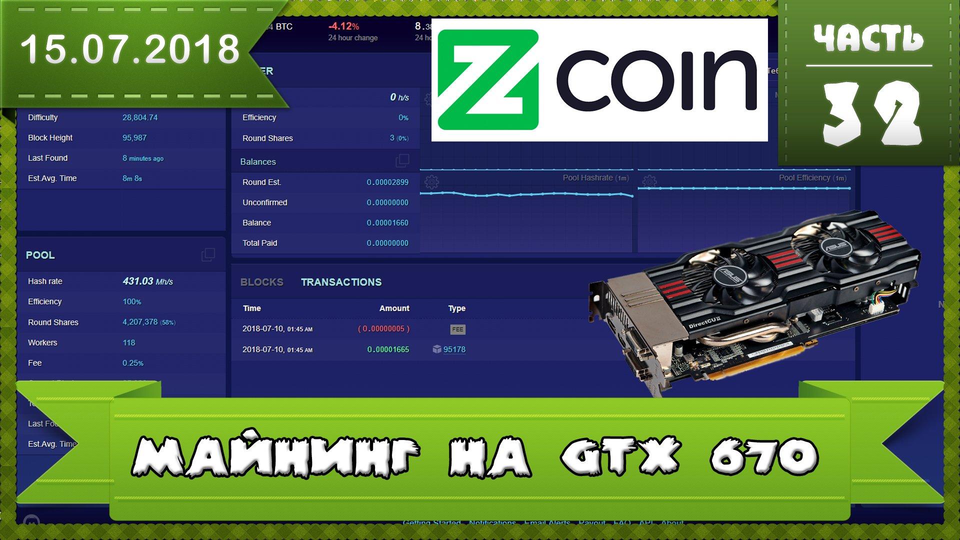 Майнинг на GTX 670, ZCOIN