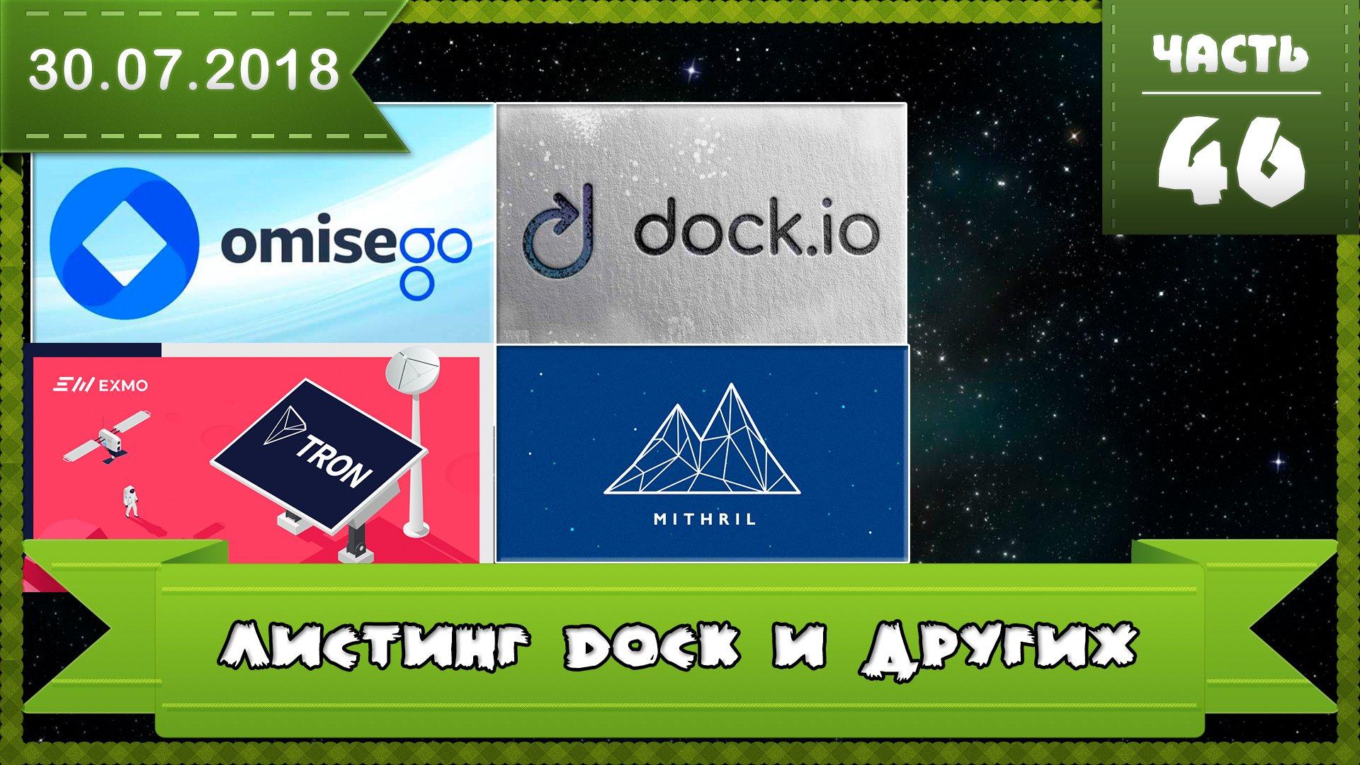 Листинг Dock (DOCK) на Binance победитель 8 раунда и другие новости на Крипто EXMO News