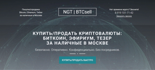 BTCsell.ru - Покупка\продажа Bitcoin, Ethereum, Tether за наличные R,$,€ в Москве 1186462360_BTCsell.ru-.thumb.png.1f014f3ff5f4852433631de71368b865