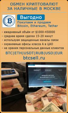 2138229823_BTCsell.ru-.thumb.png.e359ed7479c7fc47a1ae3cd31f23a17f.png