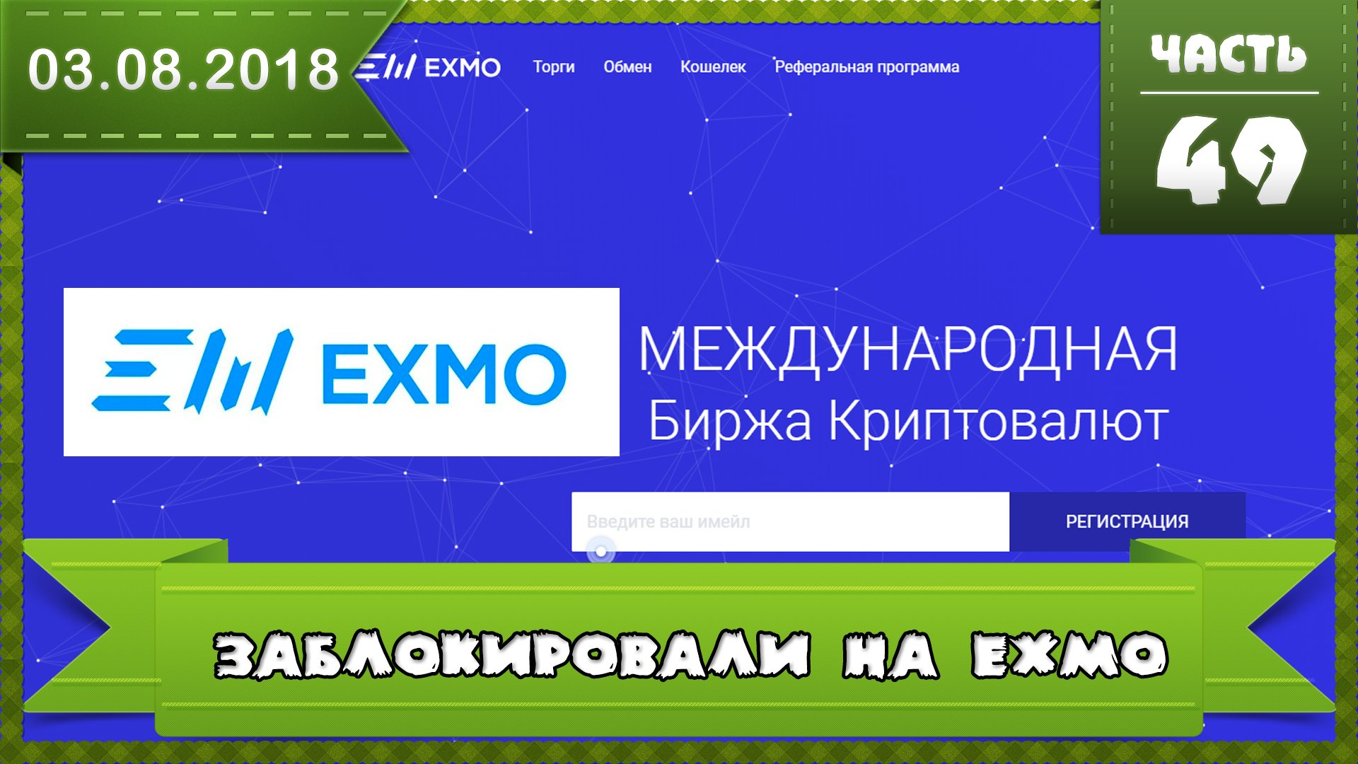 Блокировка на EXMO