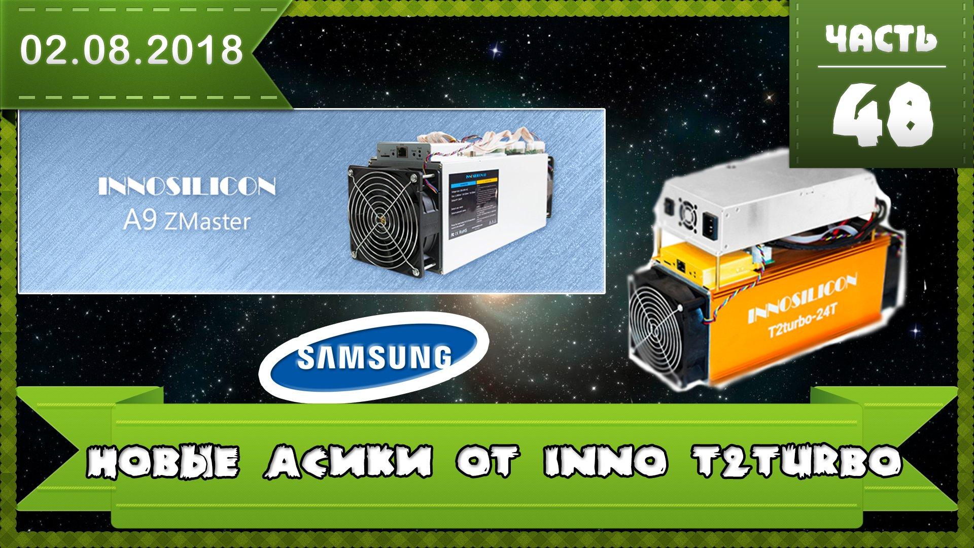 Новые АСИКи от INNOSILICON T2TURBO и Equihash A9 ZMaster и Antminer S9j