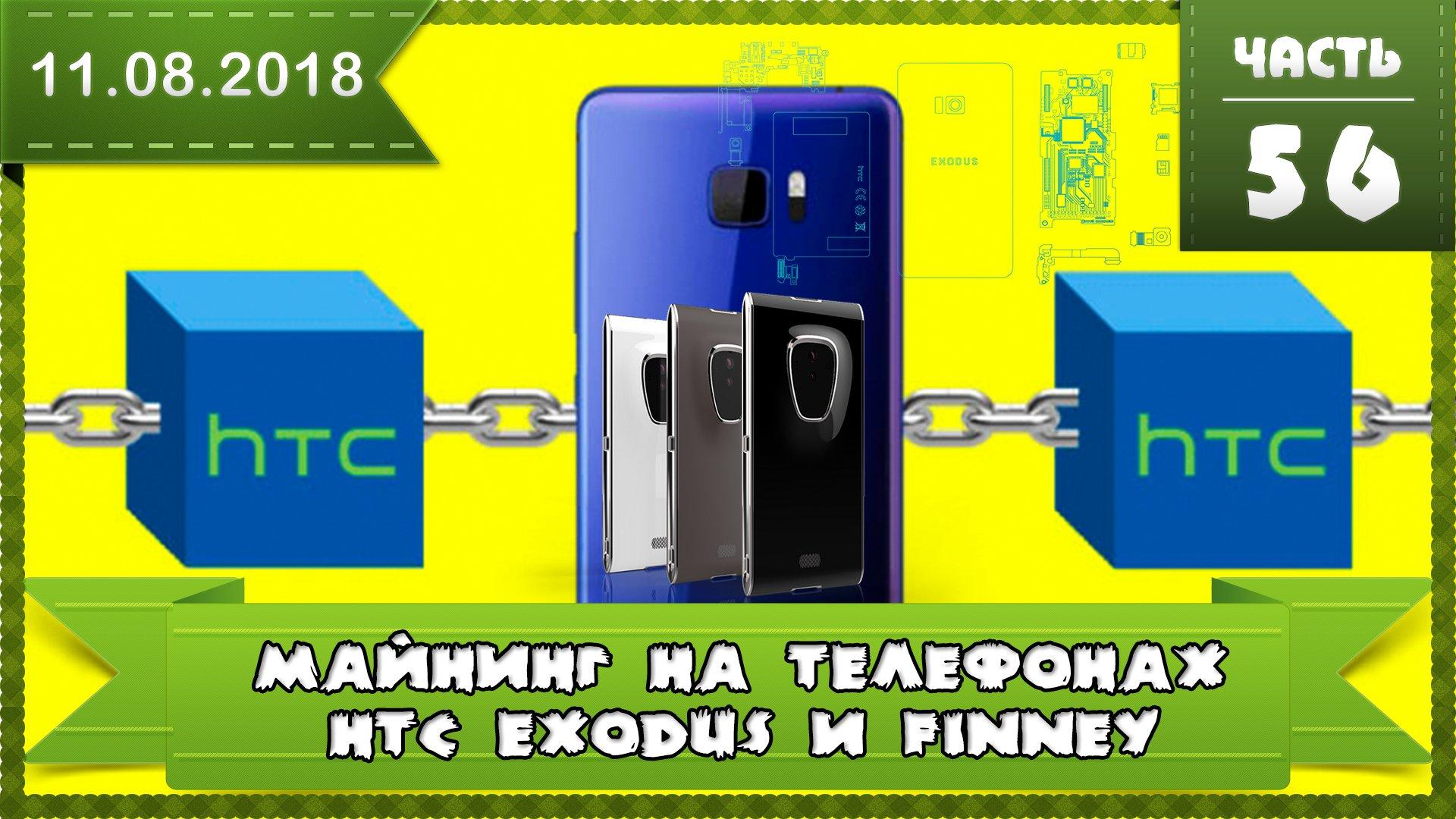 Майнинг на телефонах смартфонах. HTC Exodus и Finney от SIRIN LABS холодные кошельки или телефон?
