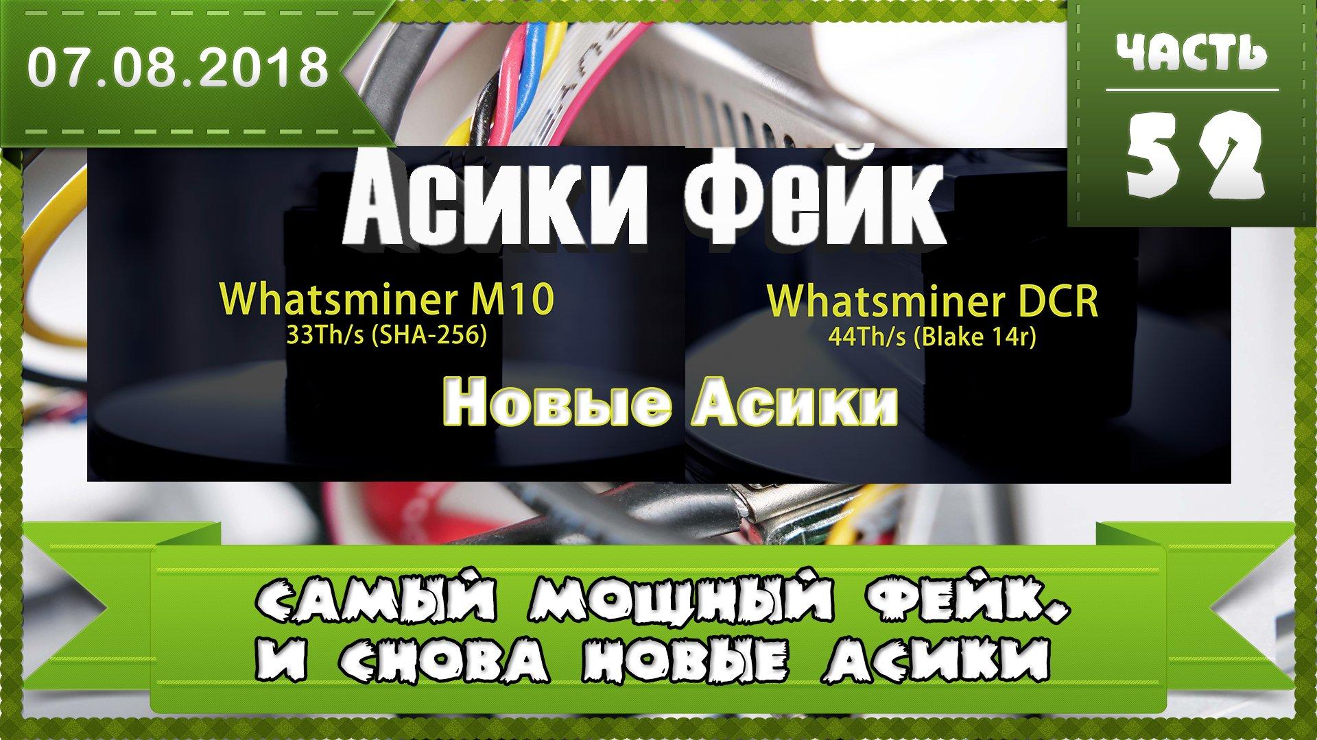 Самый мощный фейк АСИК и снова новые ASIC от Pangolinminer на Биткойн Whatsminer M10 и Декред