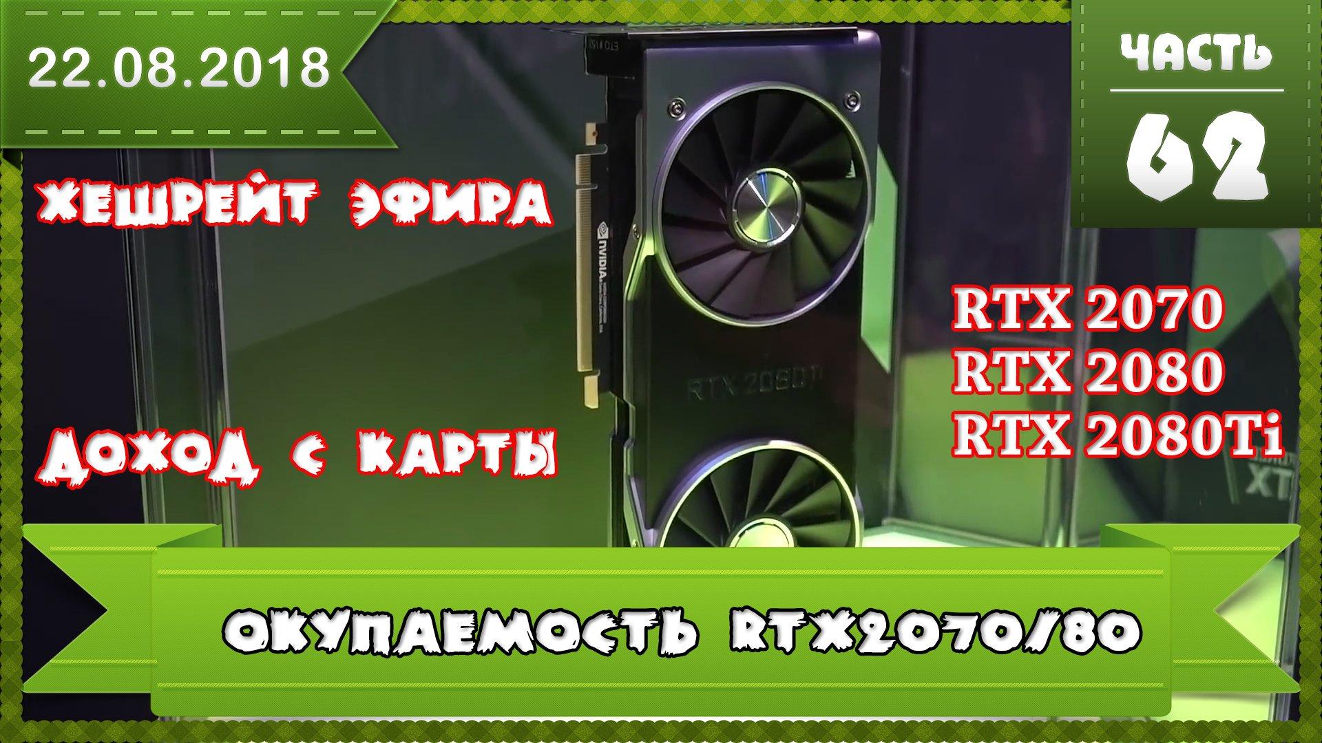 Окупаемость Nvidia RTX2070 RTX2080 RTX2080Ti, доход с фермы, когда и стоит ли покупать