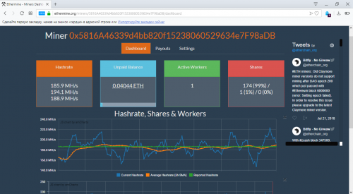 ethermine_stats_03.08.png
