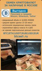 BTCsell.ru - безопасный обмен криптовалют