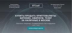 BTCsell - безопасный обмен криптовалют в Москве