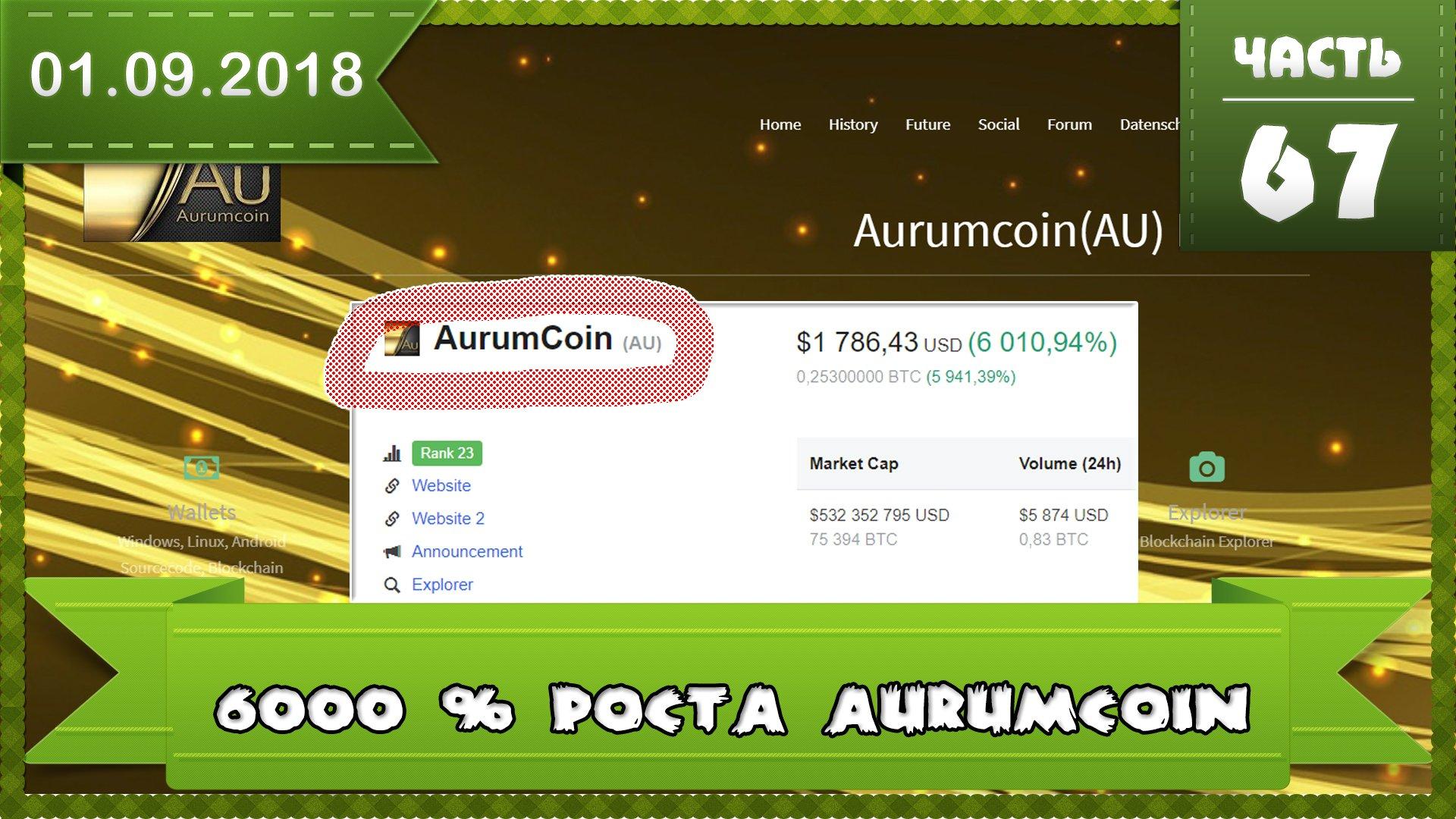AURUMcoin памп рост на 6000% обзор валюты, анализ полета туземун