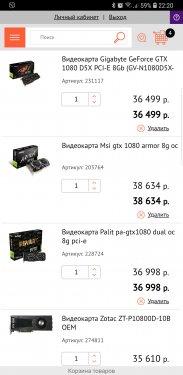 Screenshot_20180906-222039_Yandex+Browser.jpg